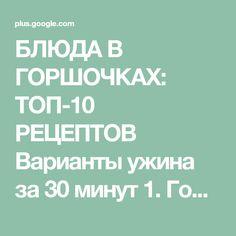 БЛЮДА В ГОРШОЧКАХ: ТОП-10 РЕЦЕПТОВ Варианты ужина за 30 минут 1. Горшочки с ...