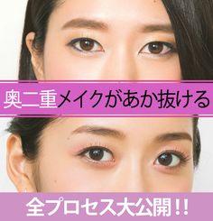 Japanese Makeup, Japanese Beauty, Beauty Make Up, Hair Beauty, Japanese Nature, Eye Makeup, Hair Makeup, Shaggy Hair, Brown Eyeshadow