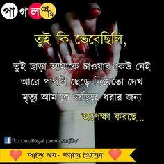 Love Quotes In Bengali, Bengali Art, Pori Moni, Qoutes, Life Quotes, Design Art, Logo Design, Love Cartoon Couple, Download Free Movies Online