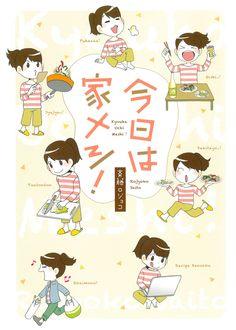Amazon.co.jp: 今日は家メシ! (マッグガーデンコミックス コミックエッセイシリーズ): 斉藤 ロジョコ: 本