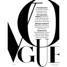Vogue Russia ❤ liked on Polyvore featuring magazine, text, phrase, quotes and saying