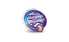 Arabic Logo deisgn (18)