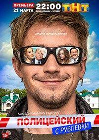 http://kinofrukt.club/russkie-serialy/3027-policeyskiy-s-rublevki-2-sezon-12-seriya-serial-2017.html