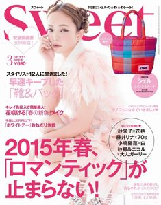 Namie Amuro / Magazines / 2015 / Sweet (March)