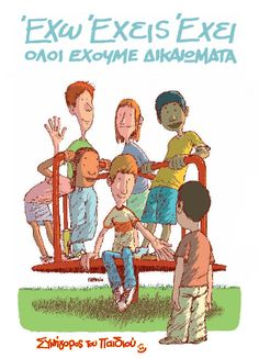 Greek Ombudsman for Children's Rights Booklet by Gabriel Pagonis, via Behance