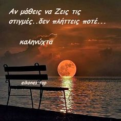 Good Night, Good Morning, Night Pictures, Greek Quotes, Good Vibes, Sweet Dreams, Life Quotes, Romantic, Sayings