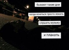 Грусть My Life My Rules, Russian Quotes, Dark Quotes, Fake Love, Feeling Sad, In My Feelings, Sentences, Quotations, Real Life