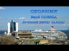 Band ODESSA ЛУЧШИЕ ХИТЫ сборник ТАНЦЫ новинка 2018 г - YouTube
