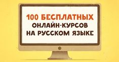 100 крутых бесплатных онлайн-курсов на русском языке