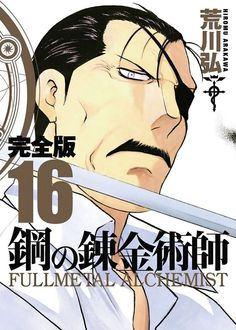 """Fullmetal Alchemist: Kanzenban vol. Fullmetal Alchemist Brotherhood, Comic Manga, Anime Comics, Manga Art, Manga Anime, Series Manga, Hiromu Arakawa, Fulmetal Alchemist, Manga Covers"