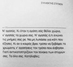 Greek Love Quotes, Love Story, Sayings, Words, People, Lyrics, Word Of Wisdom, People Illustration, Folk