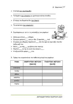 δ΄ δημοτικού γλώσσα β΄ τεύχος Sheet Music, School, Music Sheets