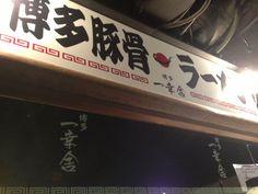 京都駅の拉麺小路にある一幸舎ってラーメン屋!
