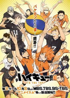 The upcoming most anticipated sports anime Haikyuu!!: To the Top 2nd Cour has released a new promotional video. Broadcast date is set for October 2, 2020 . You can watch the promotional video here. Source: Haikyu! Official WebsiteThumbnail from: Haikyu! New PV The post Haikyuu!!: To the Top 2nd Cour New Promotional Video appeared first on Anime Corner. Otaku Anime, Manga Anime, Anime Art, Hinata, Wall Prints, Poster Prints, Haikyuu Characters, Manga Covers, Poster Pictures