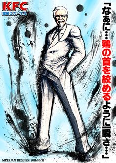 Colonel Sanders as a Street Fighter IV character, by Kei Suwabe