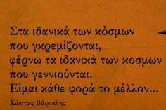 ουδέν αναντικατάστατο..... Cheer Me Up, Unique Words, Greek Quotes, Beautiful Mind, Word Out, English Quotes, Touching You, Quote Posters, Art Quotes