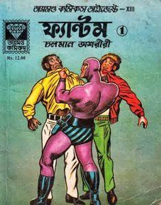 ফ্যান্টম ডাইজেস্ট ১ Phantom Comic 1 bangla pdf Indrajal Comics, Phantom Comics, Diamond Comics, Film Posters, Caricature, Ebooks, Novels, Hd Images, Hand Drawn