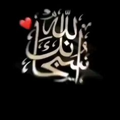 Love Parents Quotes, Love Song Quotes, Quran Quotes Love, Real Quotes, Faith Quotes, Best Islamic Quotes, Beautiful Islamic Quotes, Islamic Inspirational Quotes, Best Love Songs