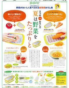夏 野菜 オレンジ にんじん トマト 自然 レシピ