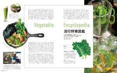 野菜の楽しみ - Casa BRUTUS No. 195 | カーサ ブルータス (Casa BRUTUS) マガジンワールド