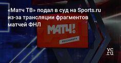 ООО «Национальный Спортивный телеканал», которому принадлежит «Матч ТВ», подало иск к изданию Sports.ru в Мосгорсуд. Об этом говорится в сообщении Sports.ru.