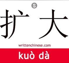 650 扩大 (kuò dà) to expand / to enlarge / to broaden one's scope 公司正在尝试扩大业务规模 (gōng sī zhèng zài cháng shì kuò dà yè wù guī mó) The company is trying expand its business scope. What sentence can you make using 扩大 (kuò dà)? #chineseproverb #learnchinese #confucius #china #chineseculture #kongzi #analects #studychinese #mandarin #chineselanguage #putonghua #toexpand