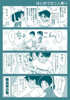 """目黒河🌈 on Twitter: """"相変わらずバイクのことは友人からの聞きかじり。… """" Conan, Heiji Hattori, Case Closed, Anime Love, Pokemon, Fan Art, Cartoon, Memes, Art"""