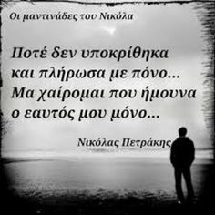 Best Quotes, Life Quotes, Nova, Greek Quotes, Cool Words, Philosophy, Inspirational Quotes, Thoughts, Sayings