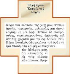 Orthodox Prayers, Orthodox Christianity, Christian Pictures, Religious Images, God Loves Me, My Prayer, Christian Faith, Gods Love, Psalms