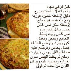 صباحكم عسل #فطور #رائق #خبز #شاهي #طبخات_ام_نايف . ❤لايگاتگم دليل إعجابگم❤  لايگ وگومنت للي يحبوون الخبز . جَربّْ سجُودًا خاشعًا .. و اسكُب دُمُوعك نَادمًا .. مَرّغ جَبينَك ذِلّةً .. سَ تمُوت أكوامُ الأسَى .
