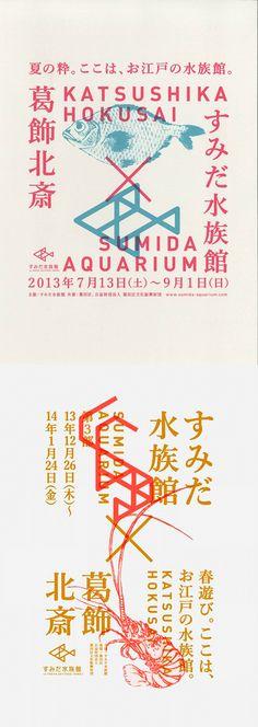 More ab fab Japanese design. More ab fab Japanese design. Japan Design, Web Design, Layout Design, Design Art, Print Design, Logo Design, Dm Poster, Poster Layout, Illustration Design Graphique
