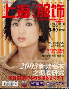 shanghai fashion 11.2003
