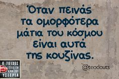 Image about life in It's all greek to me. Sassy Quotes, Sarcastic Quotes, Quotes To Live By, Funny Greek Quotes, Funny Quotes, Funny Memes, Funny Shit, Jokes, Photo Quotes