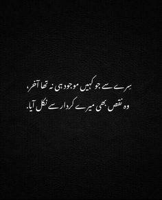 Poetry Famous, Poetry Hindi, Urdu Poetry Romantic, Poetry Quotes, Image Poetry, Love Poetry Images, Best Urdu Poetry Images, Soul Poetry, Poetry Feelings