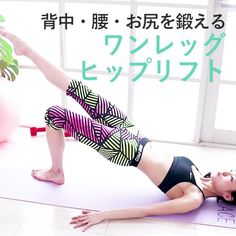 ワンレッグヒップリフト Eyeliner Tape, Fitness Diet, Health Fitness, Yoga With Adriene, Tummy Workout, Muscle Training, Bikini Bodies, Excercise, Motivation