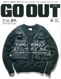 GO OUT4月号