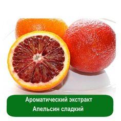 Ароматический экстракт Апельсин сладкий, 5 мл