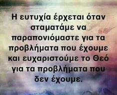 Unique Quotes, Inspirational Quotes, Bible Quotes, Me Quotes, Lifestyle Quotes, Greek Words, Greek Quotes, Picture Quotes, Wise Words