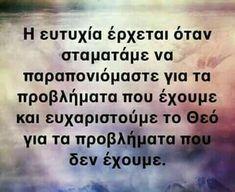 Greek quotes Unique Quotes, Inspirational Quotes, Bible Quotes, Me Quotes, Lifestyle Quotes, Greek Words, Greek Quotes, Picture Quotes, Wise Words
