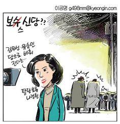 [경인만평 이공명]보스 신당? #만평