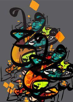 by artist Khaled Shahin. Arabic typography.