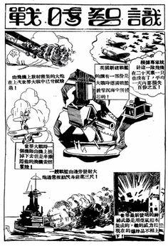 #戰時智識(資料來源:《 警備車 - 民國廿九年(1940)第九期 》)