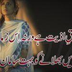 Teri+yaadain+bholanay+ko+urdu+sad+poetry+images