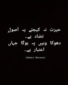Urdu Quotes, Poetry Quotes, Quotations, Funny Quotes, Life Quotes, Qoutes, Sufi Poetry, Love Poetry Urdu, My Poetry