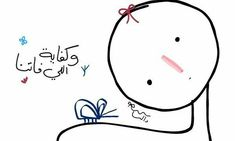 Emotional Drawings, Love Husband Quotes, Beautiful Arabic Words, Photo Quotes, Cute Stickers, Arabic Quotes, Words Quotes, My Arts, Cartoon