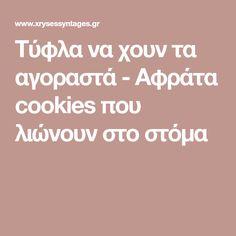 Τύφλα να χουν τα αγοραστά - Αφράτα cookies που λιώνουν στο στόμα Cookies, Crack Crackers, Cookie Recipes, Biscotti, Fortune Cookie, Cakes