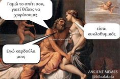 Ancient Memes, Greece Travel, Funny Pictures, Funny Pics, Life Lessons, Funny Memes, Humor, Instagram, Movie Posters