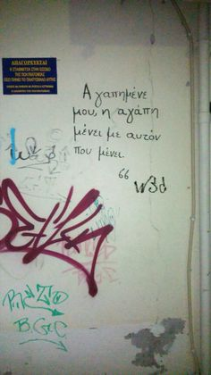All Quotes, Greek Quotes, Best Quotes, Life Quotes, Graffiti Quotes, Beautiful Mind, English Quotes, Word Porn, Poetry