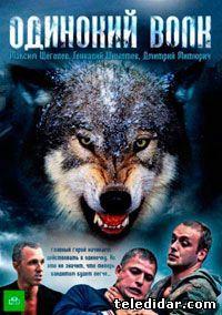 Одинокий волк (2013) смотреть сериал онлайн - Новый российский сериал