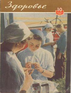 Здоровье 1962 №10